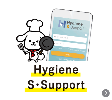 Hygiene S・Support