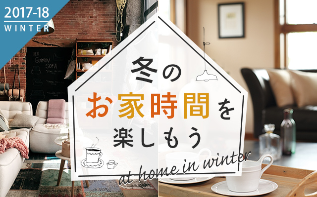 2017-18 WINTER 冬のお家時間を楽しもう at home in winter