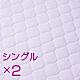 しっかり吸湿 脱脂綿敷パッドシングル2枚セット(ラベンダー/ラベンダー)