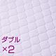 しっかり吸湿 脱脂綿敷パッドダブル2枚セット(ラベンダー/ラベンダー)