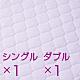 しっかり吸湿 脱脂綿敷パッドシングル・ダブル2枚セット(ラベンダー/ラベンダー)